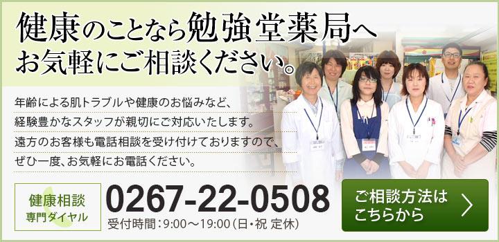 不妊・肌荒れ(アトピー)・調剤・漢方相談なら勉強堂薬局 長野県 小諸市